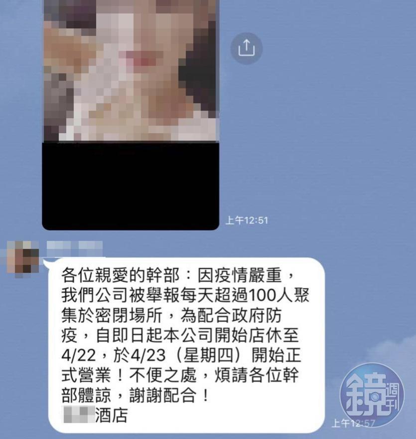 疑似確診的酒店女公關照片,在網路群組中瘋傳。(翻攝畫面)