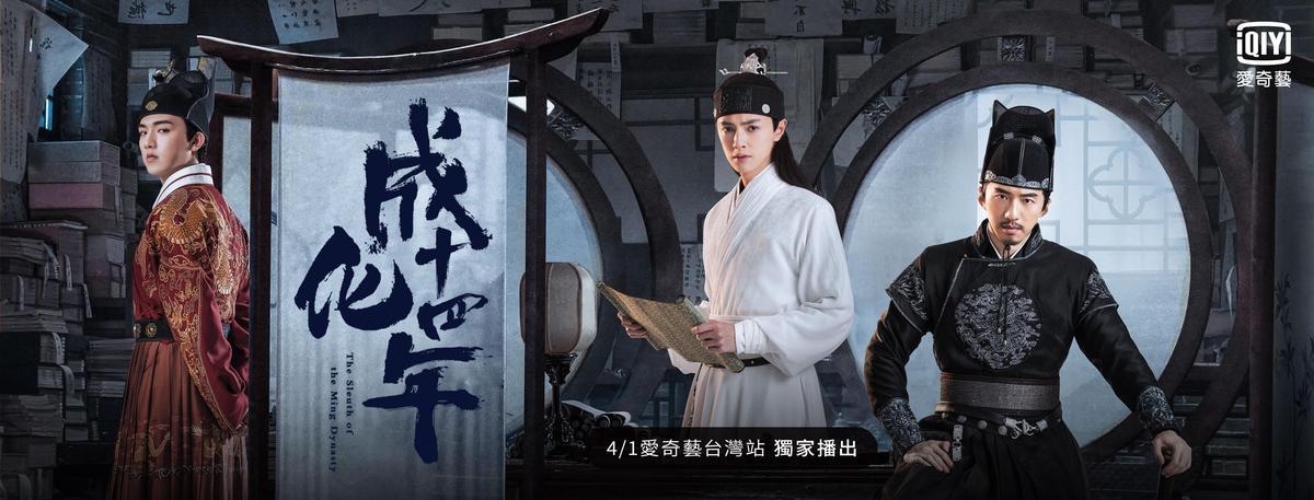 《成化十四年》由傅孟柏、賈靜雯主演。(翻攝自愛奇藝臉書)