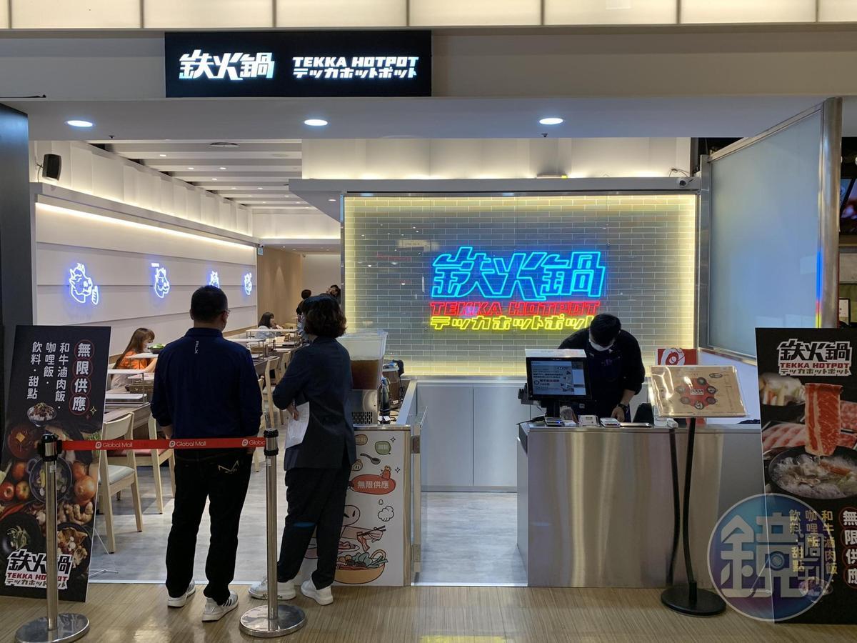 「鉄火鍋」首間店就插旗板橋車站「Global Mall」的B1美食街。