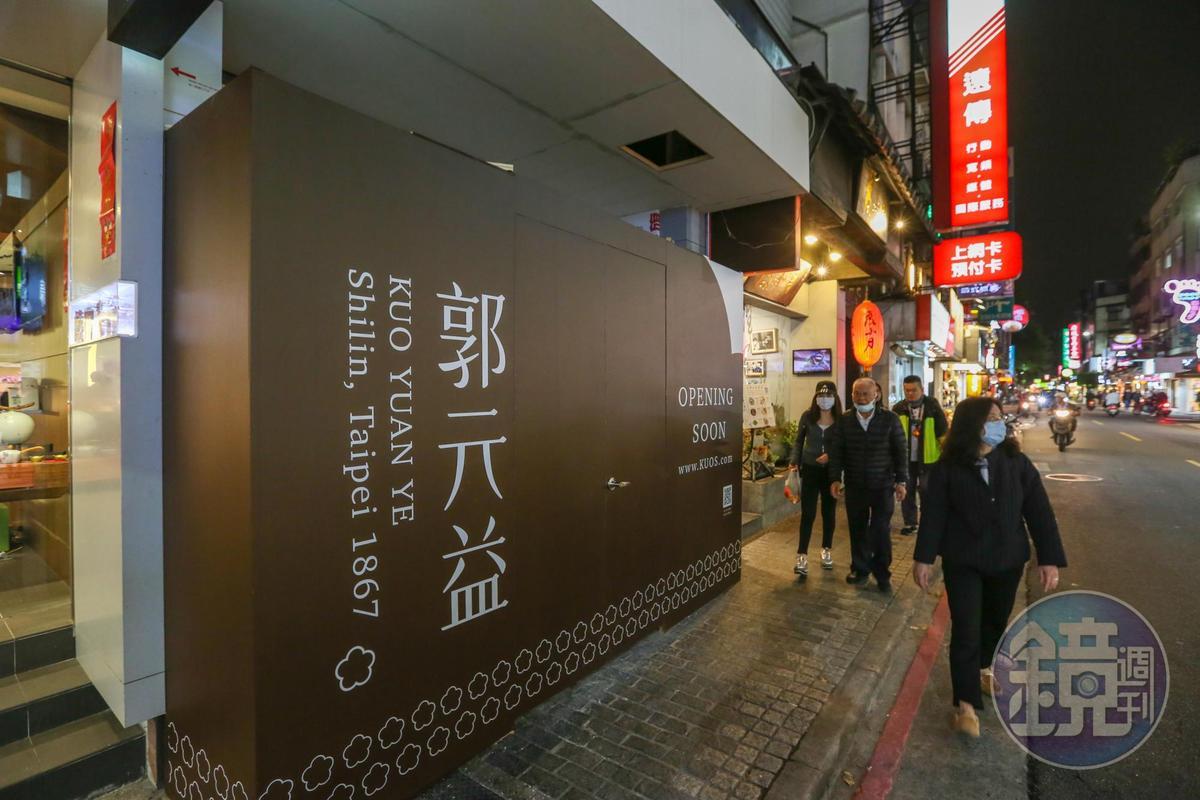 永康街的千翔肉乾租約3月到期不續租,如今已有新店家裝潢準備進駐,是擁有150年歷史的老店郭元益。