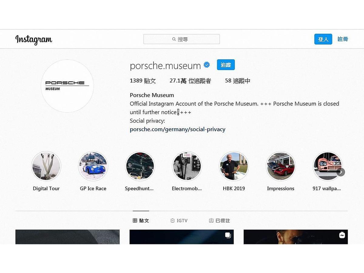 保時捷博物館全新數位互動服務正式上線,讓車迷朋友在武漢肺炎疫情中不受空間限制探索保時捷博物館。