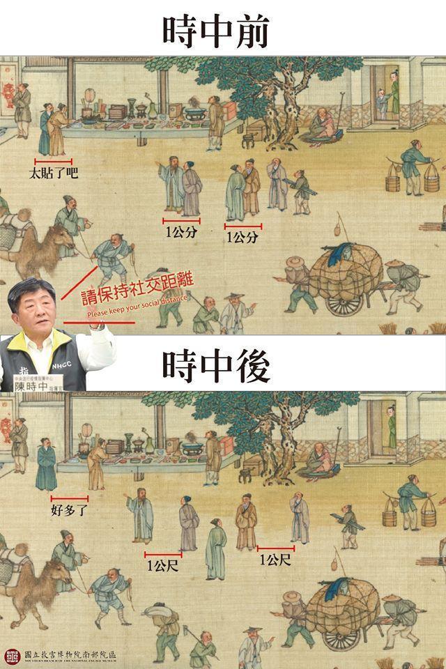 故宮南院小編昨(14日)也示範《清明上河圖》畫作裡古人如何保持社交距離。(翻攝自國立故宮博物院南部院區 Southern Branch of National Palace Museum臉書)