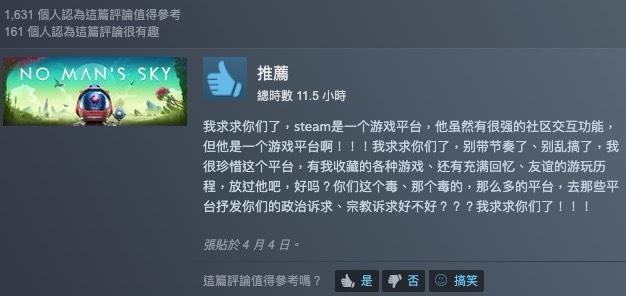 深怕 Steam 被封鎖的中國玩家高喊:「遊戲規遊戲,政治歸政治!」