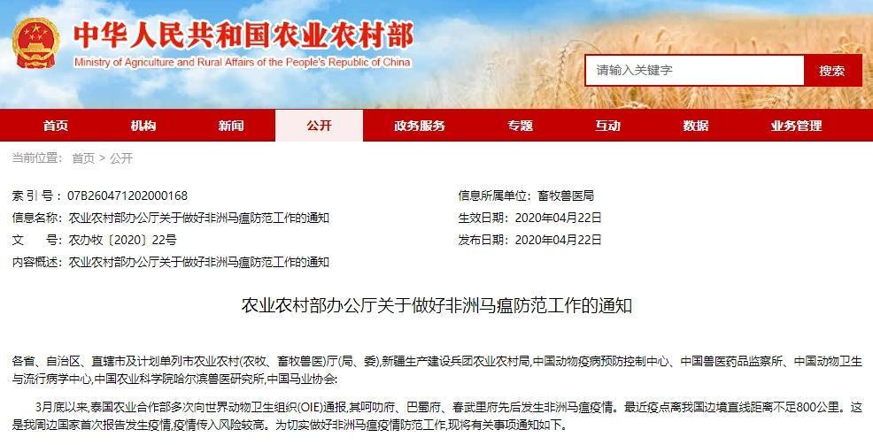 泰國近來多次通報非洲馬瘟疫情,讓中國如臨大敵,呼籲做好防範工作。(中華人民共和國農業農村部官網)