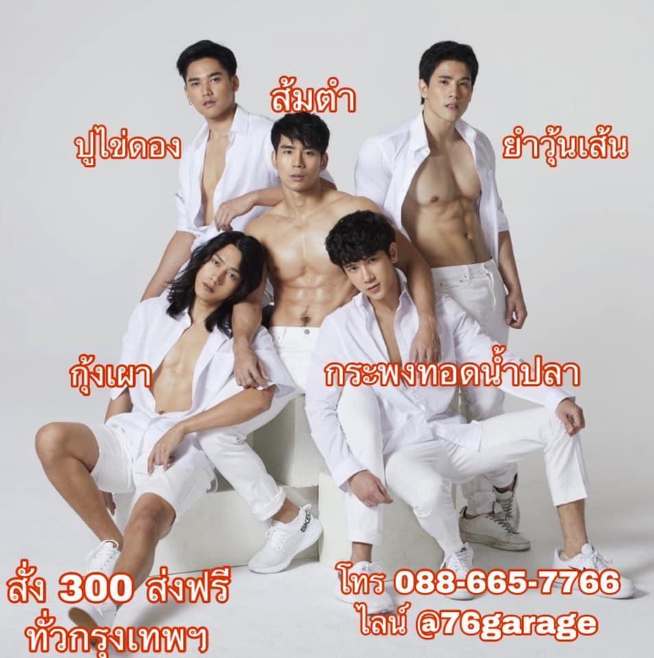 猛男們穿著白色系服裝的宣傳照,露出精壯的胸肌和腹肌。(翻攝自76 Garage臉書)