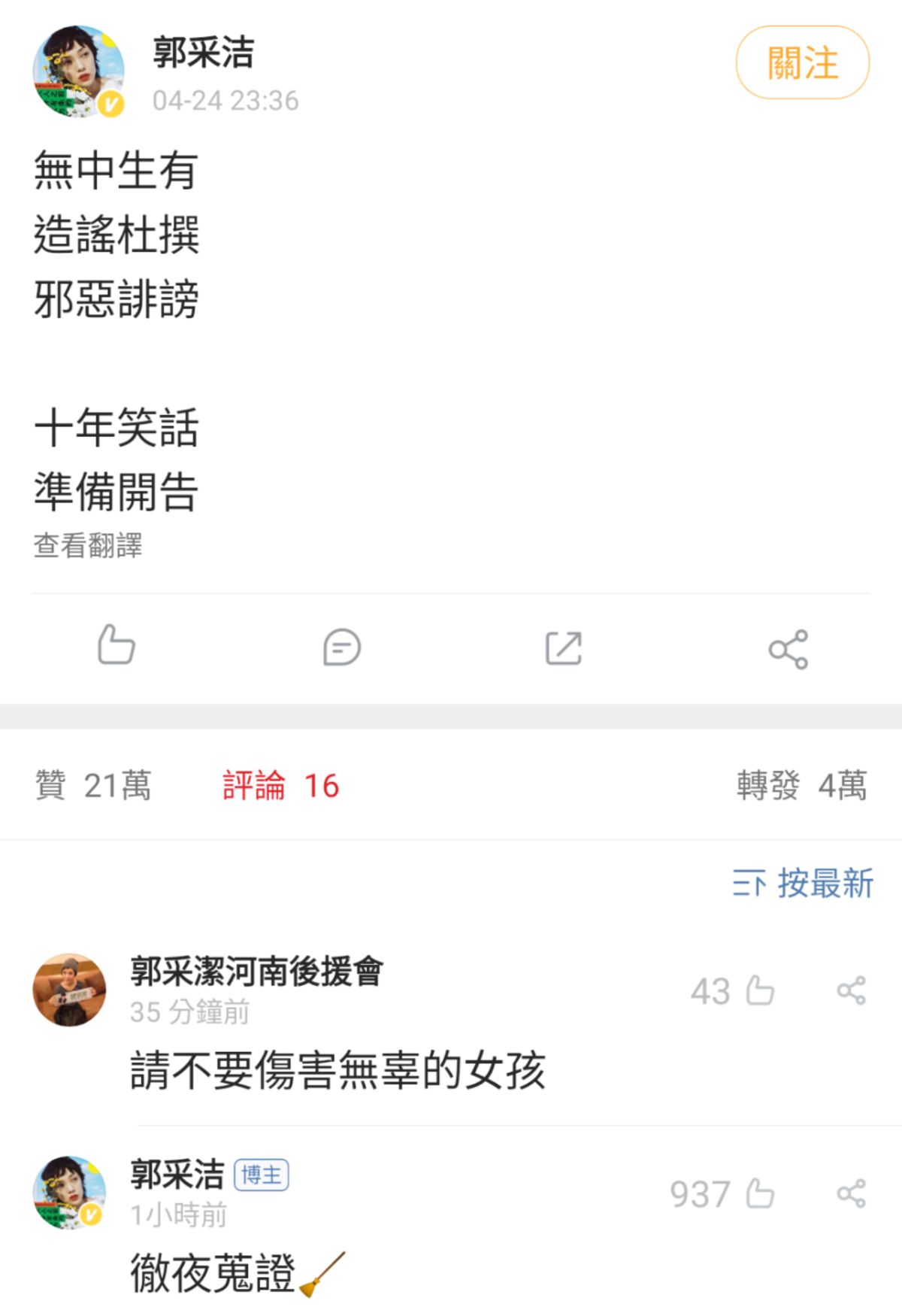 郭采潔24日深夜在微博發文,聲明對造她謠的網友不寬貸,抓到就提告。(翻攝自郭采潔微博)