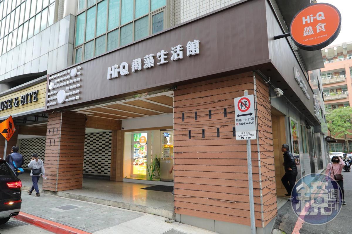 位於台北八德路上的「Hi-Q褐藻生活館」採複合式經營,一樓是展售門市,地下一樓是餐廳。