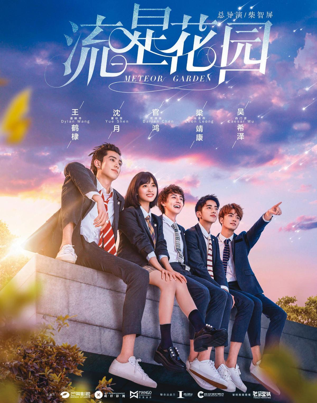 《流星花園》製作人柴智屏2018年在中國大陸拍了新版本,選中1997年出生,當時才21歲的沈月成為新一代杉菜。