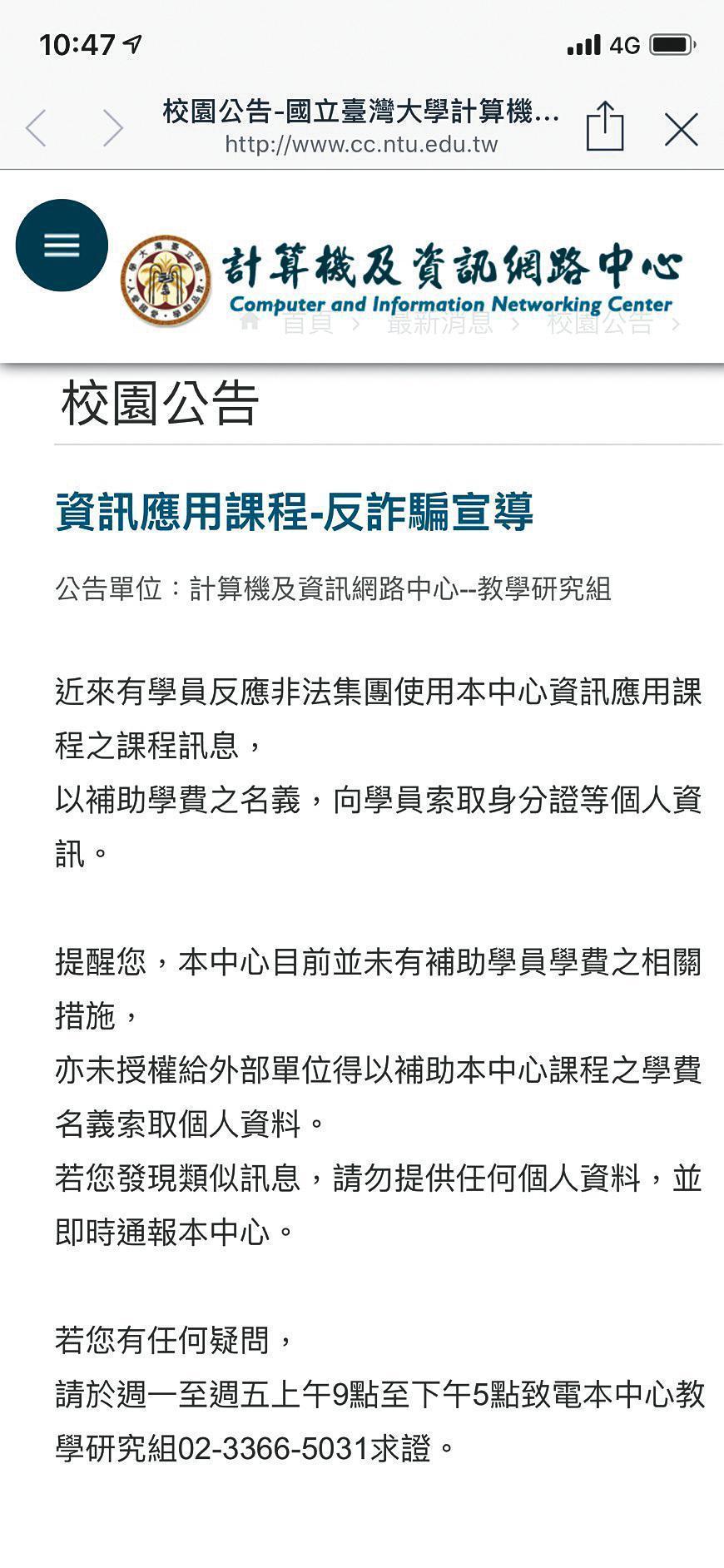 台大計算機及資訊網路中心在本月23日突然公布1則反詐騙訊息,提醒同學不要上當被騙取身分證等個人資料,這很可能與黃琪涉騙有關。(翻攝台大官網)