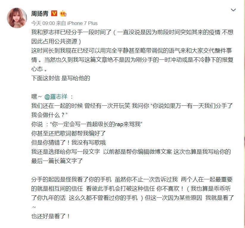 周揚青貼出已分手文後(圖),小豬曾發過道歉聲明,被嫌沒誠意後,再針對「欺騙過以及不尊重過的所有女性道歉」,等於默認了周揚青的種種指控。(翻攝自周揚青微博)