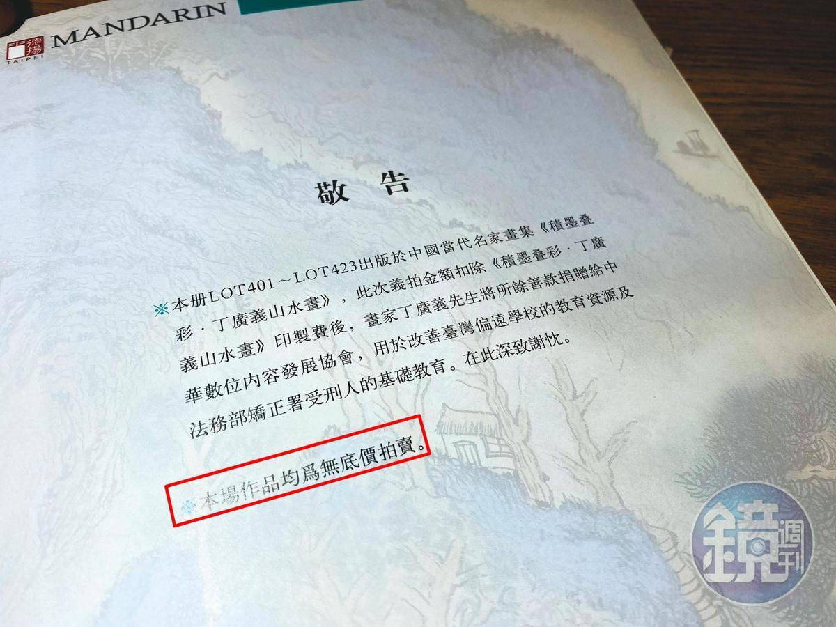 門得揚其中一場拍賣會型錄特地記載採無底價拍賣,且拍賣所得將捐贈給「中華數位內容發展協會」,用於改善偏鄉及受刑人教育,但該協會創辦人也是陳國恩。(讀者提供)