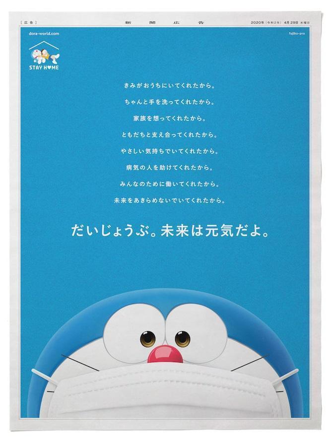 日本《朝日新聞》昨(29日)刊登一封哆啦A夢「來自未來的信」為大家加油打氣。(翻攝推特【ドラえもん公式】ドラえもんチャンネル)
