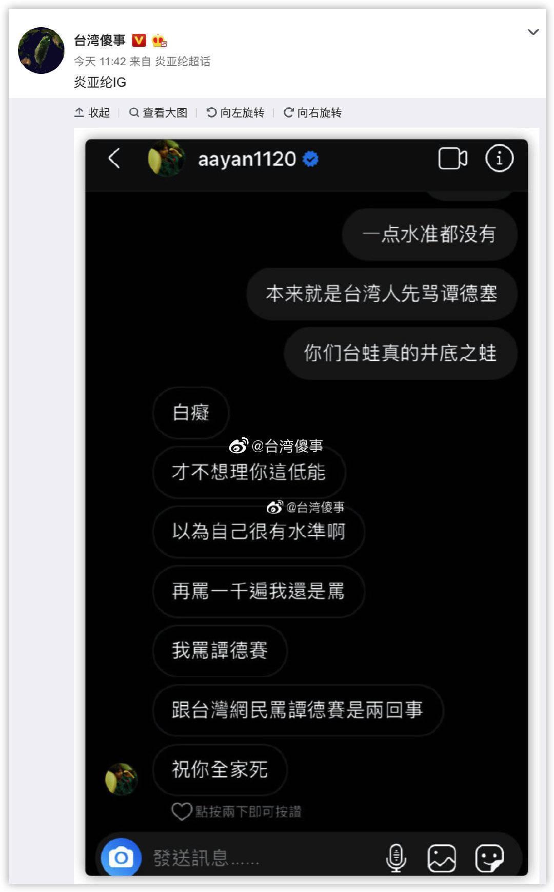 專黑台灣的微博帳號「台灣傻事」跑來找炎亞綸吵架,結果被他大罵「祝你全家死」。(翻攝自台灣傻事微博)