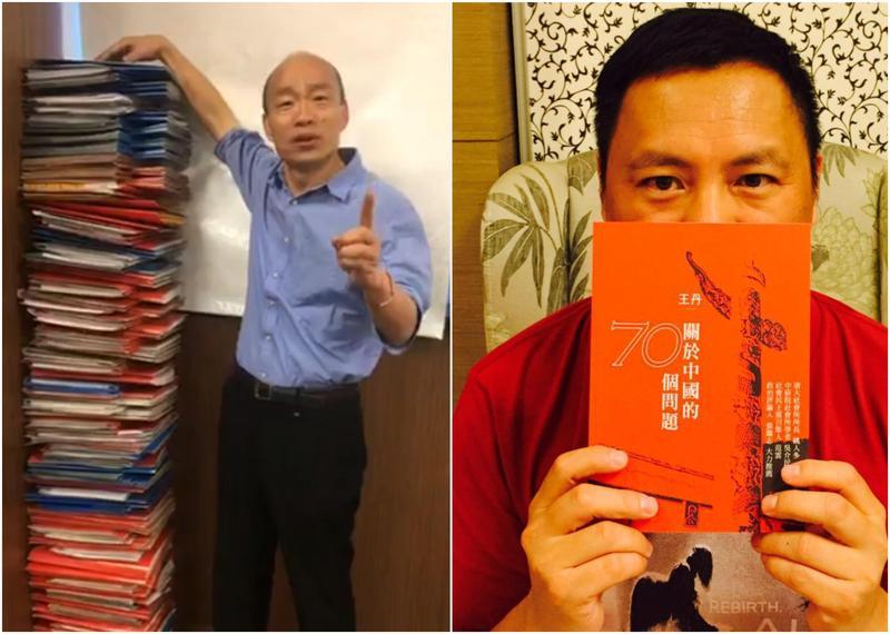 韓國瑜列出15項政績,包含推薦14本好書,讓王丹忍不住嘲諷「那我可以做行政院長了。」(翻攝自韓國瑜、王丹臉書)