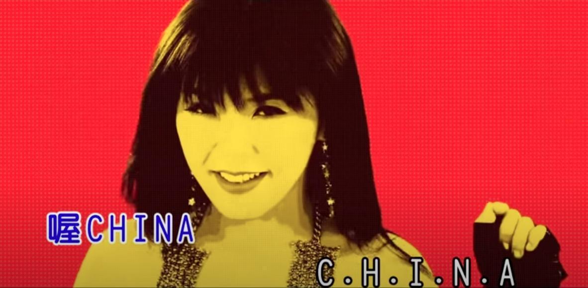 〈CHINA〉MV在YouTube至今已累積近4.2萬人次觀看。(翻攝自YouTube)