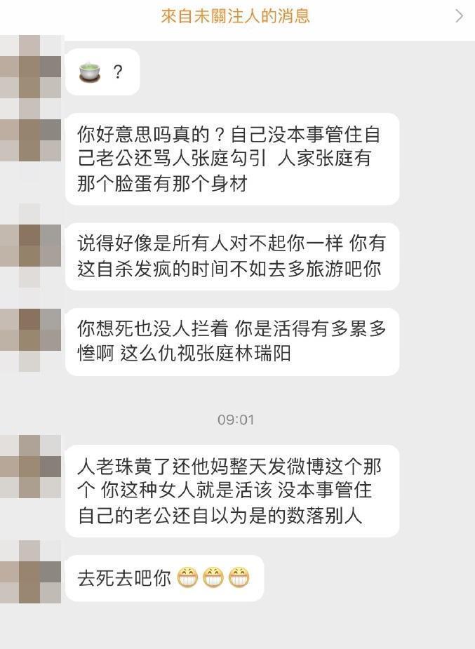 曾哲貞昨在微博公開網友私訊截圖,內容充滿不理性的謾罵。(翻攝自曾哲貞微博)
