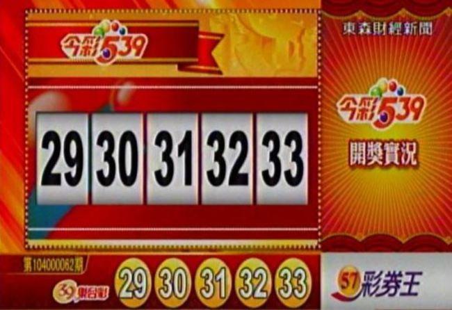 網友po出今彩539曾開出「29、30、31、32、33」證明連號也是有可能中獎。(翻攝自「爆廢公社」)