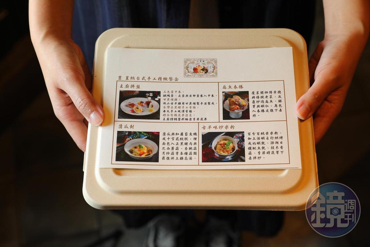 星級台式手工精緻餐盒集合了山海樓套餐的精華。