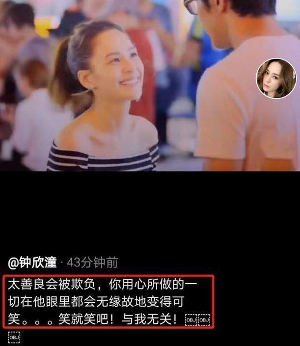 阿嬌上個月分享影片時,寫的文字被網友說是在安慰周揚青情變。(網路圖片)