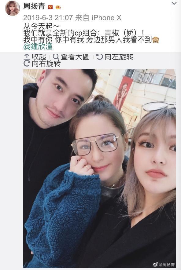 周揚青與阿嬌、賴弘國拍照,直接站C位將兩夫婦分開,還說「旁邊那個男人我看不到」。(截圖自周揚青微博)