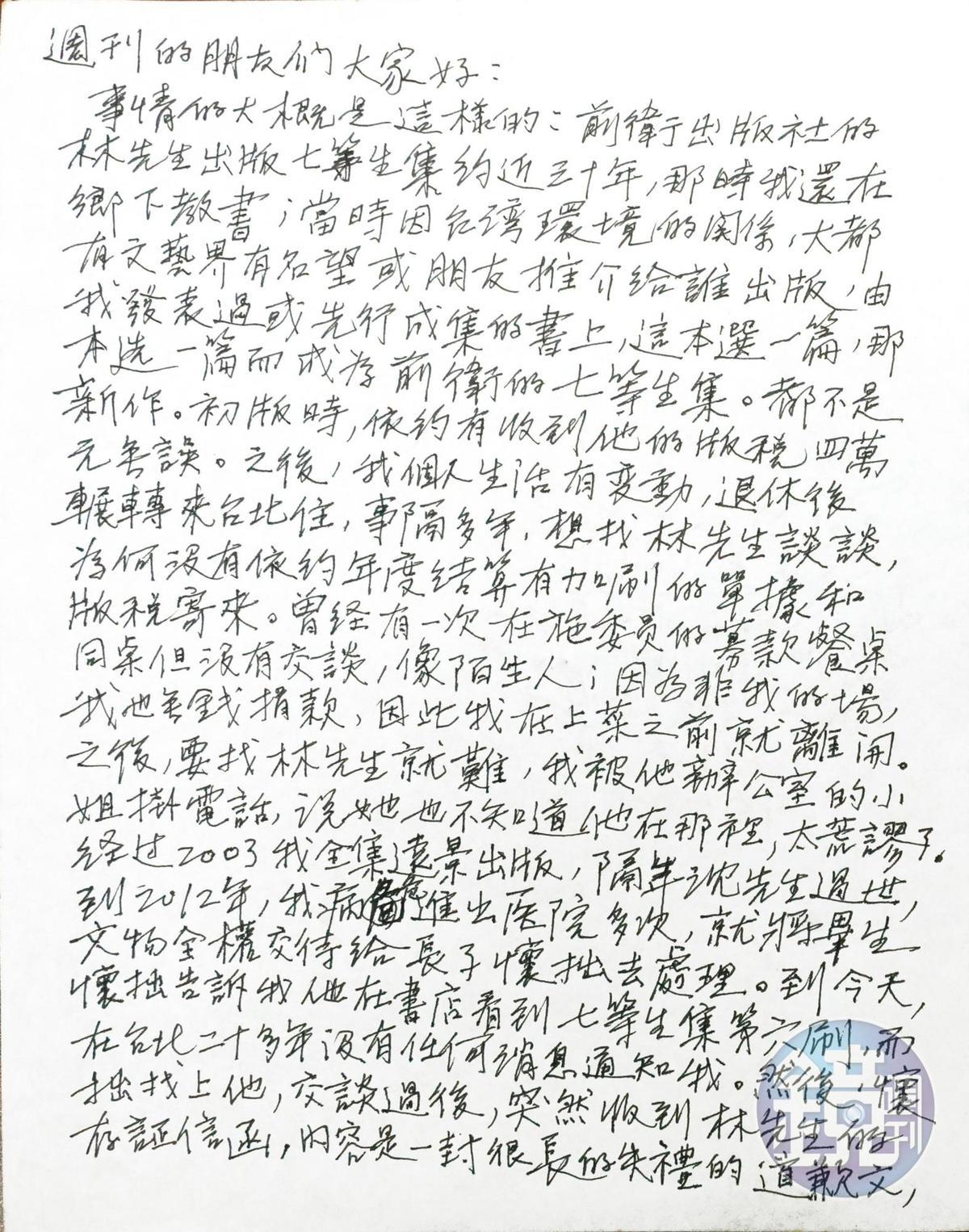 七等生親筆寫下聲明稿,向本刊投訴前衛出版社的行徑。