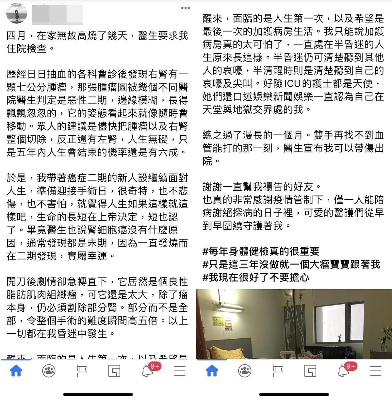 尹馨在臉書寫下人在醫院的心情。(翻攝尹馨臉書)