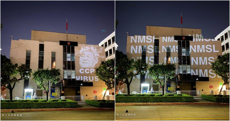 洛杉磯中國領事館被用投影方式狠狠嘲諷。(翻攝Jennifer Zeng 曾錚 推特)