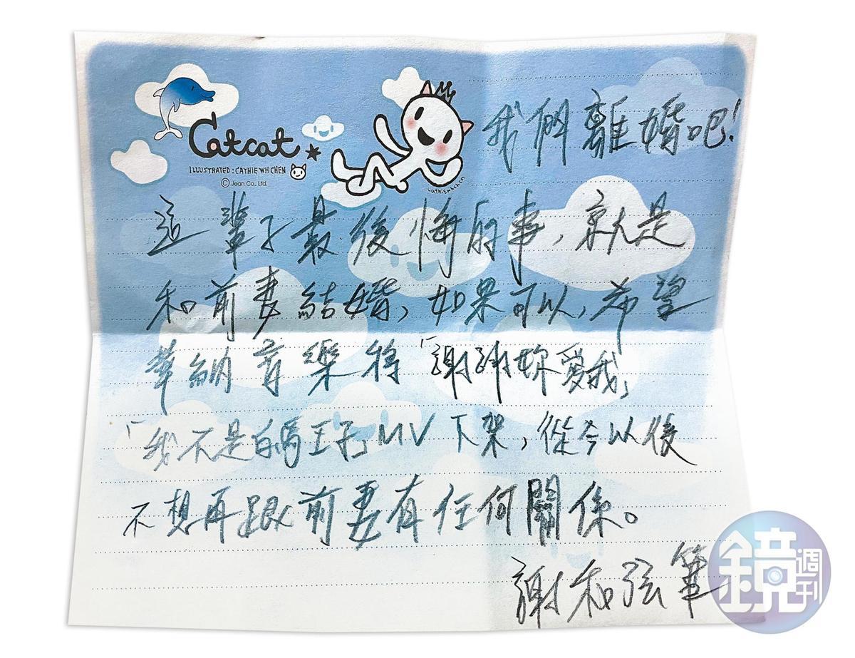 謝和弦於生日當天,親筆寫下小紙條訴說自己的心境。(讀者提供)