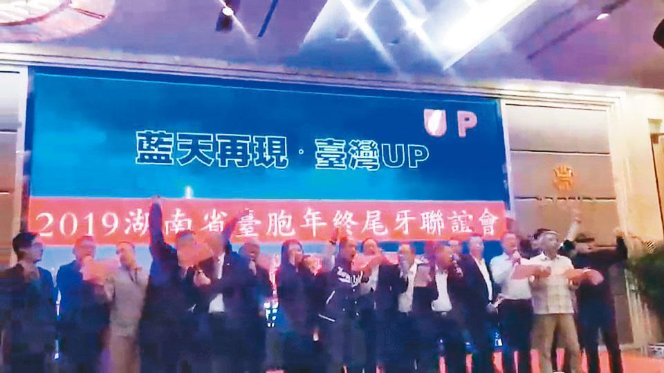 長沙台商協會去年底以尾牙之名,舉辦「藍天再現 台灣UP」晚會,替韓國瑜拉抬聲勢,凍蒜聲不斷,活動經費來自中國台辦。(讀者提供)