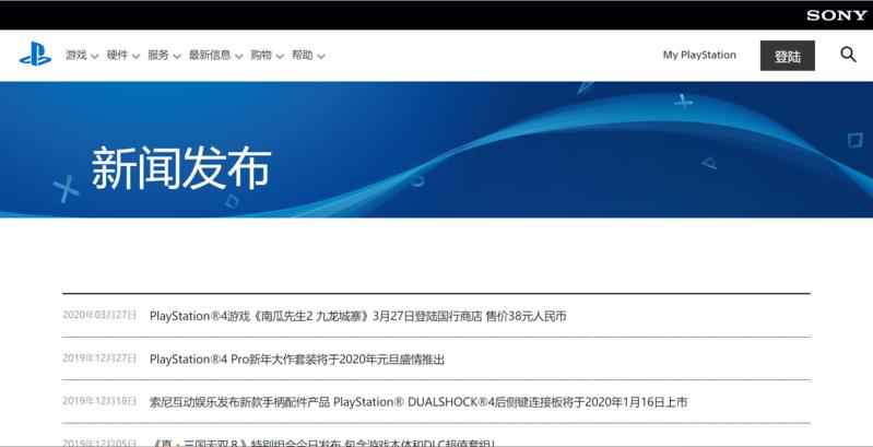 儘管中國區關服一事在微博上已吵得鬧鬧揚揚,不過官網並未發布關服消息。(翻攝PlayStation 中國官網)