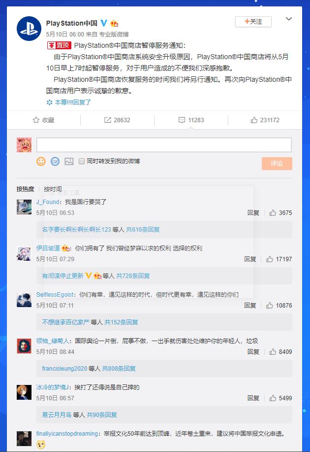 PlayStation 中國微博突然張貼關服消息,引發討論。(翻攝 PlayStation 中國微博)