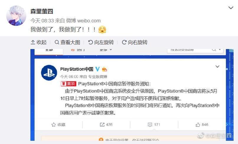 網友揪出揚言舉報 PlayStation 中國的帳號。