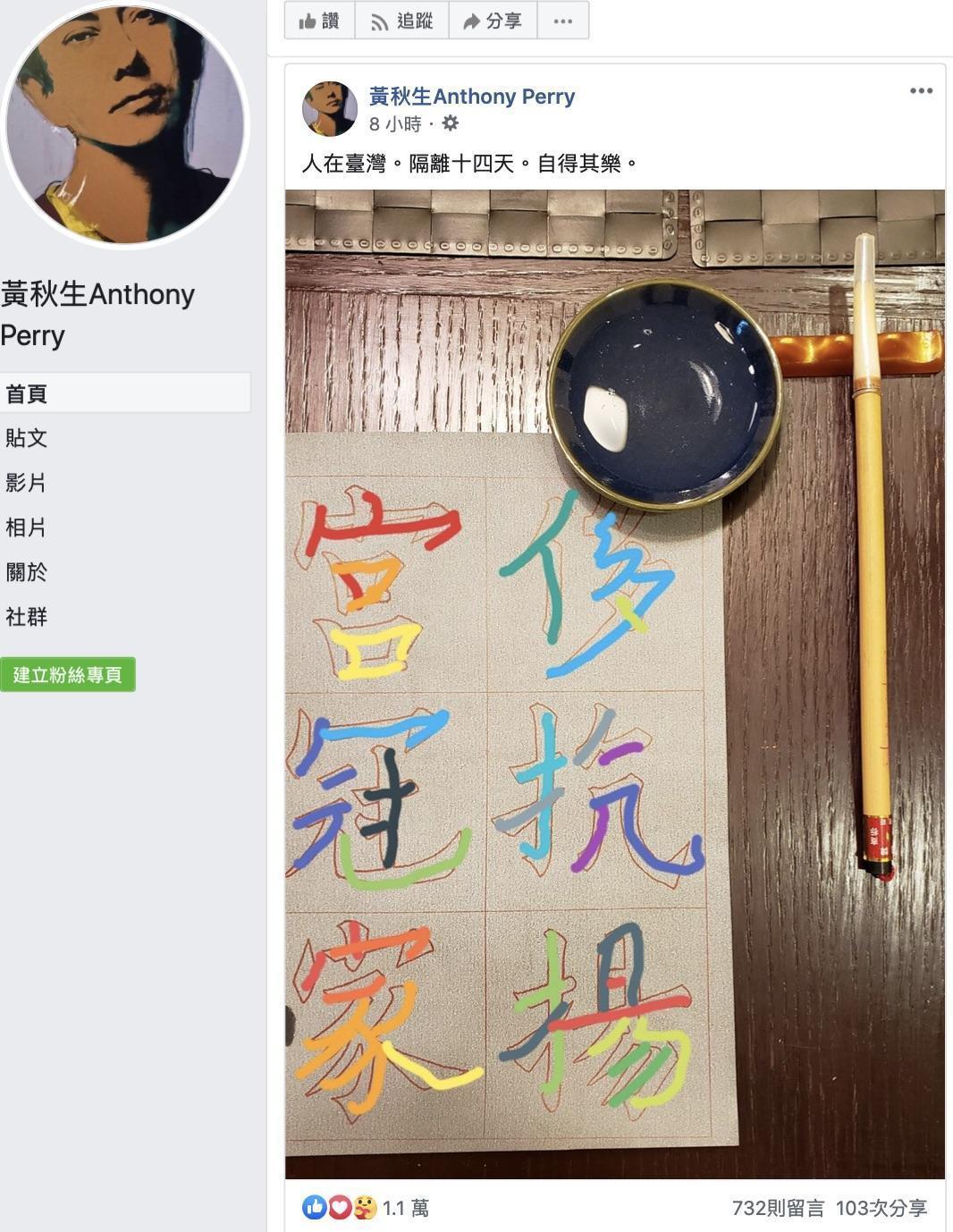 黃秋生在臉書貼出自己正在台灣進行14天檢疫,並且寫書法作為娛樂。(翻攝自黃秋生臉書)