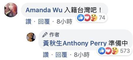黃秋生也在留言區透露自己準備移民台灣的計畫。(翻攝自黃秋生臉書)