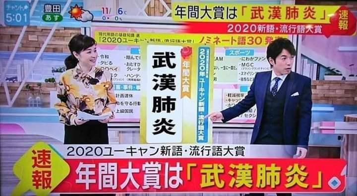 「武漢肺炎」一詞入圍2020流行語大賞,引起網路熱烈討論。(翻攝日本風情話臉書粉專)