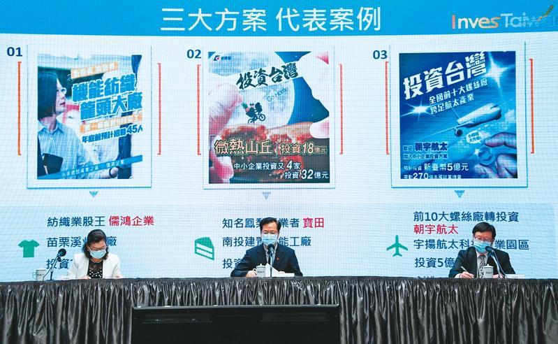 政務委員龔明鑫(中)本月5日在紓困振興記者會中透露已有國際大廠洽談新合作計畫。(行政院提供)