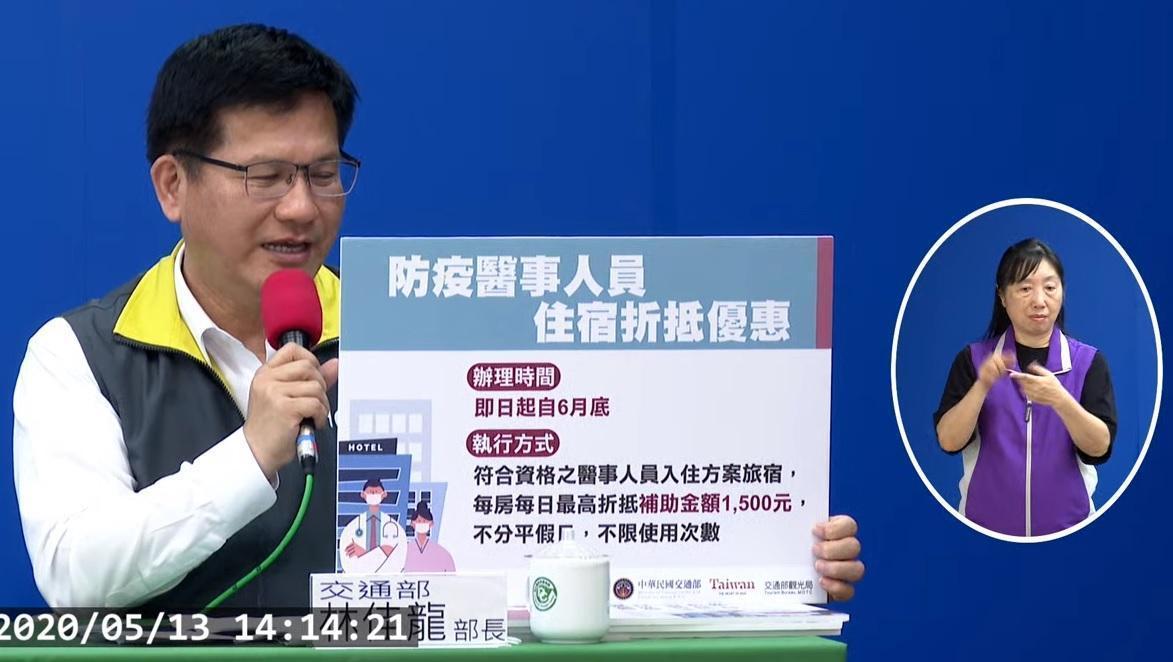 交通部長林佳龍宣布防疫醫事人員住宿折抵優惠。(翻攝疫情指揮中心直播)