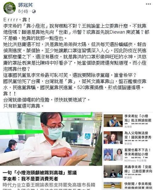 郭冠英在臉書痛批王婉諭靠著小燈泡案當上立委。(翻攝臉書)