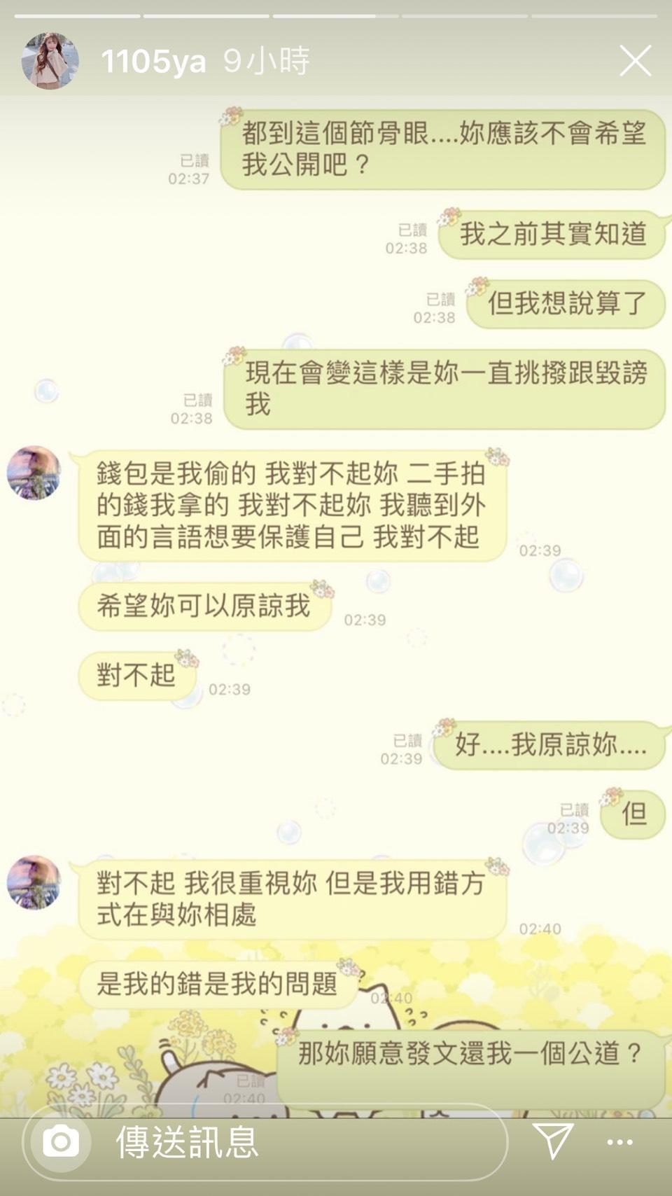 元元po出和Mia對話紀錄截圖,證實Mia坦承偷竊。(翻攝自元元IG)