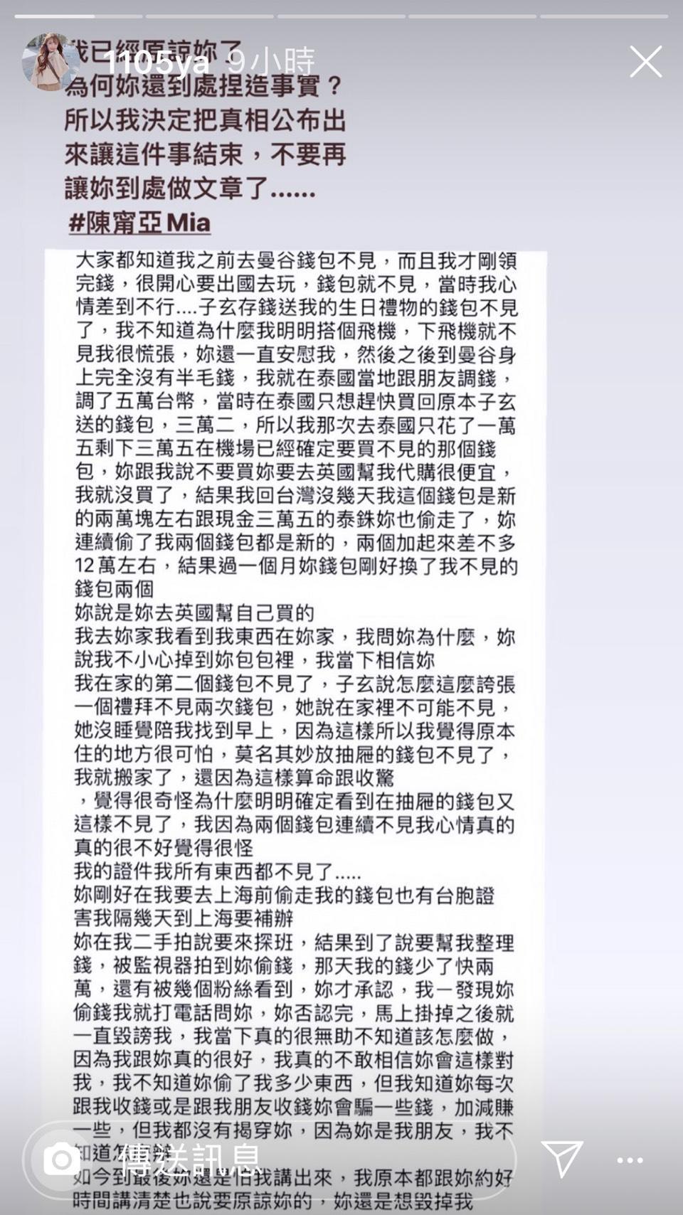 元元po出長文還原Mia偷竊事件始末。(翻攝自元元IG)