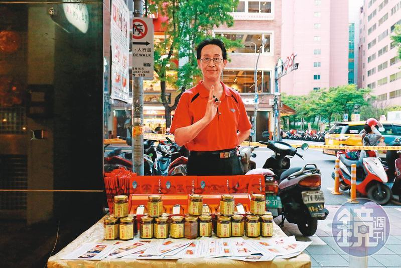 今年66歲的關聰放下大明星身段,走上街頭宣傳叫賣自家生產的「關記」XO醬。