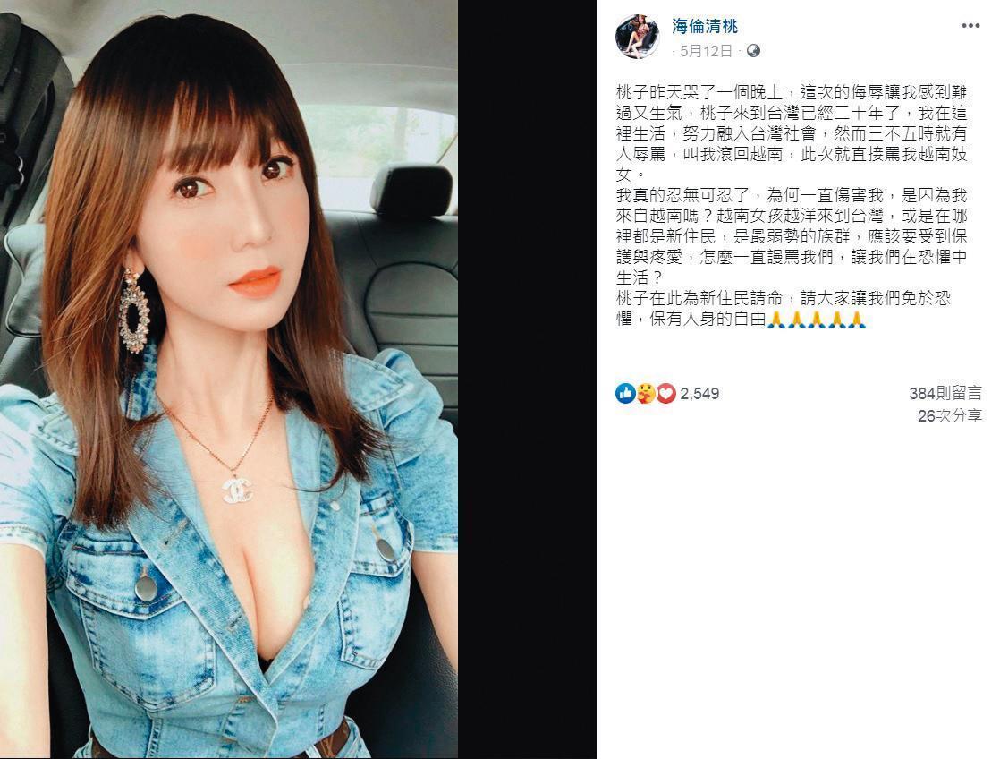 海倫清桃被網友辱罵是「越南妓女」,讓她傷心提告。(翻攝自海倫清桃臉書)