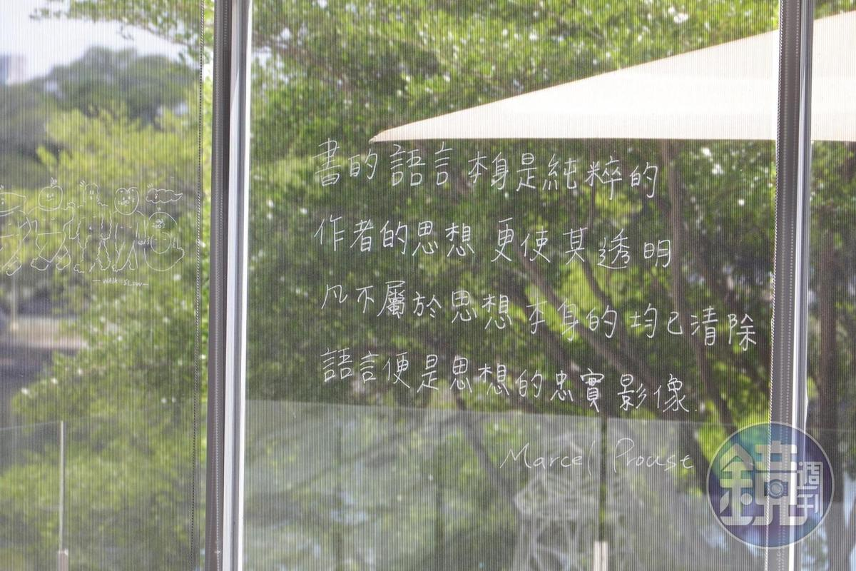 書店窗戶寫有法國作家Marcel proust的一段話。