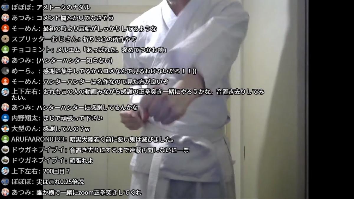 樽江突撃將每天進行感謝正拳的過程直播,引起日本網友的迴響。(翻攝自樽江突撃YouTube頻道)