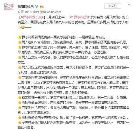羅志祥7千字文被網友批又臭又長,就有大陸微博做出懶人包。(翻攝自鳳凰娛樂微博)