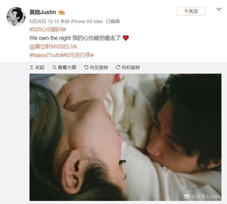 黃皓與蕭亞軒分享同一張照片,打臉分手傳言。(翻攝自黃皓微博)