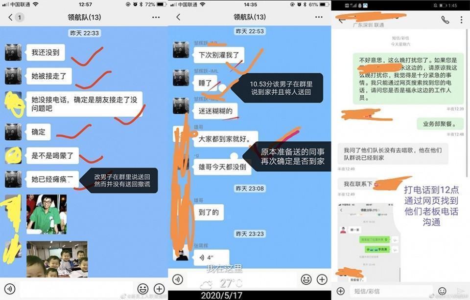 網友在微博上爆料女友慘被男同事性侵。(翻攝自頭條新聞微博)