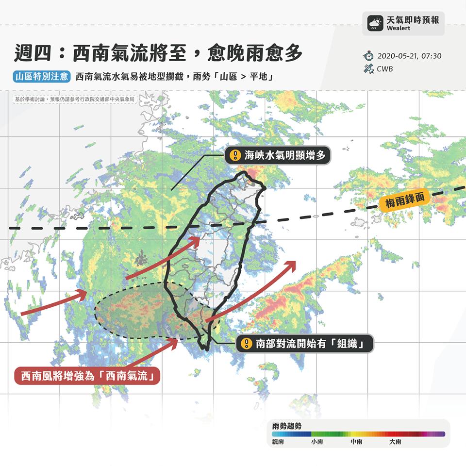 西南氣流將至,愈晚雨愈多。(翻攝自「天氣即時預報」)