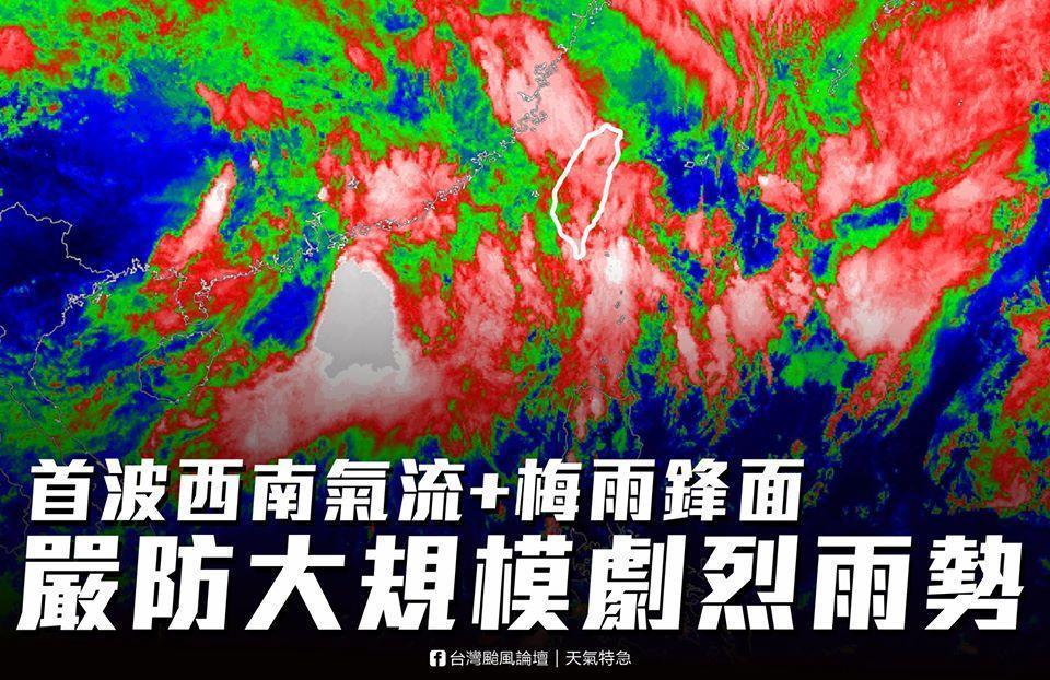 西南氣流伴隨梅雨鋒面,屆時將嚴防大規模劇烈雨勢。(翻攝自「台灣颱風論壇|天氣特急」)