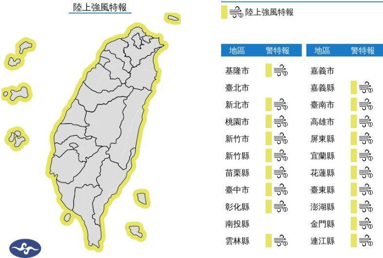 中央氣象局發布強風特報,明日台灣各地沿海空曠地區將有8至10級強陣風。(翻攝自中央氣象局)